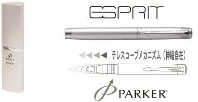 パーカー 再販ご予約限定送料無料 万年筆 限定モデル エスプリマットクロームCT