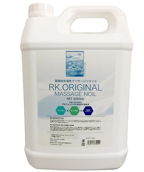 RK.ORIGINAL マッサージノイル 5L×4エステ店御用達【業務用】【国産】【マッサージリキッド】5L 4個セット 合計20L