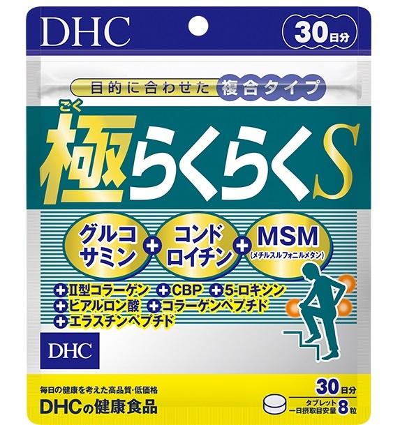 極選9成分がスムーズな動きをパワフルサポート 受注生産品 DHC 極らくらくS 30日分 240粒 35%OFF