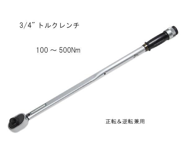 正転・逆転兼用トルクレンチ 100~500Nm N500