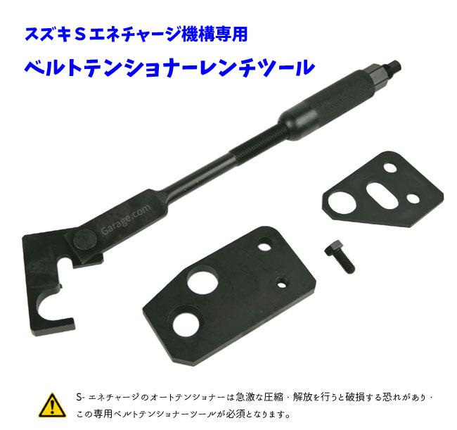 スズキ S-エネチャージ ドライブベルト交換用ベルトテンショナーツール N136