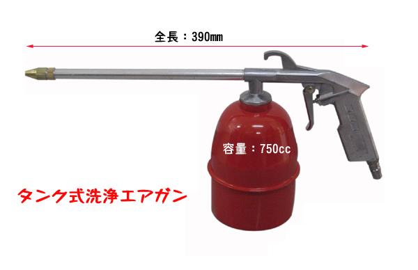 タンク式エンジン洗浄ガン クリーナーエアーガン 即納送料無料! D012 5☆大好評