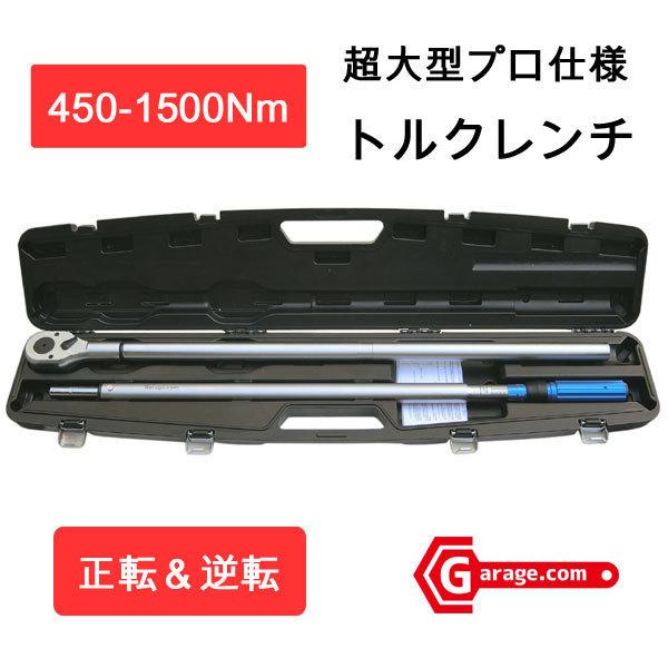 超大型業務用トルクレンチ(ディラー・認証工場仕様) 450~1500Nm J107