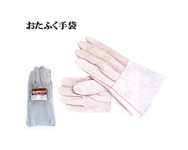 【牛革手】460革手溶接床5指長さ33cm10双パック 高級牛革。 おたふく手袋 溶接ロング革手 作業手袋安い