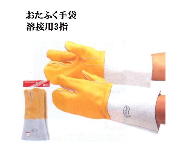 【牛革手】407溶接用コンビ3指長さ34cm10双パック クレスト+床革袖 おたふく手袋 溶接ロング革手 作業手袋安い