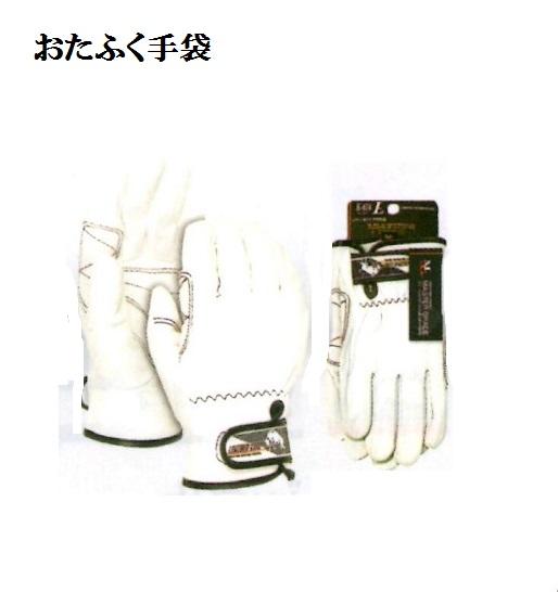 牛革クレスト 特価 K414レザーキングアテ付M.L.LL5双パック丈夫なアテ付タイプおたふく手袋 豪華な 作業手袋安い
