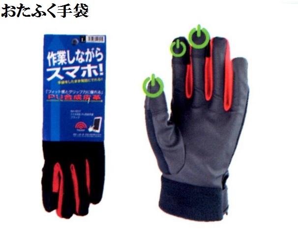 【合成皮革】SH507スマホ対応PU合皮手袋 M.L.LL10双パックおたふく手袋 作業手袋安い