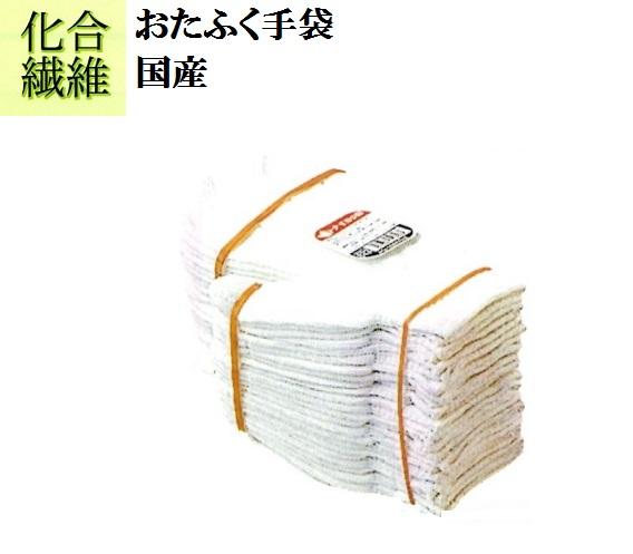 【化合繊維軍手】613白ナイロン 10ダースおたふく手袋 作業手袋安い