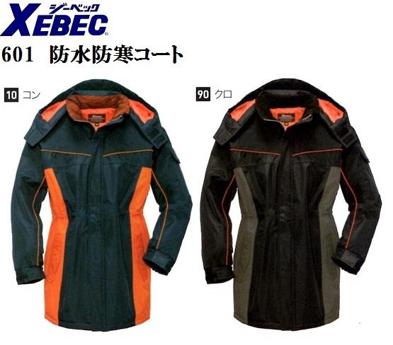 【防寒】601防水防寒コート コン.クロ3L寒さ対策 防水性軽い暖かい雨や雪の日でも濡れにくいジーべック
