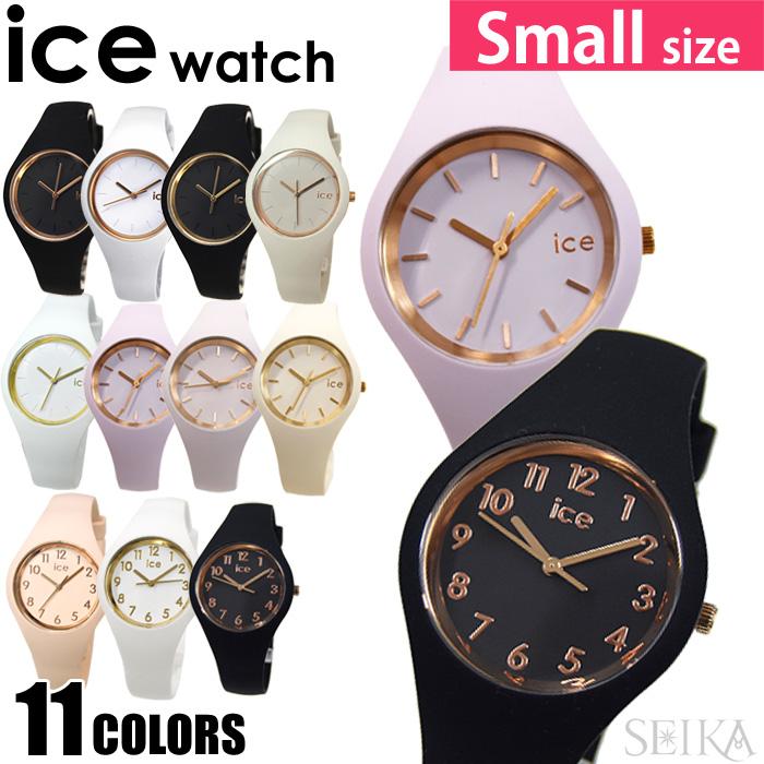(ショップ袋プレゼント!)アイスウォッチ ice watch アイスグラムスモールサイズ 時計 腕時計 レディースICE glam colour/ICE glam pastel001056000979/000977/000980/015330/001064001066/000981/015329
