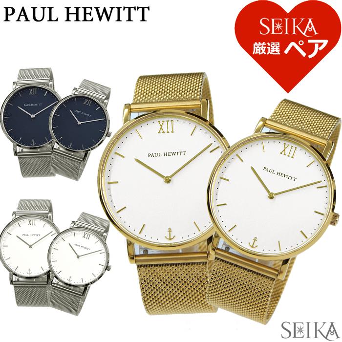 【スーパーSALE】 【ペア価格】ペアウォッチポールヒューイット PAUL HEWITT セラーラインメッシュ 39mm/36mm 時計 腕時計メンズ レディース プレゼント