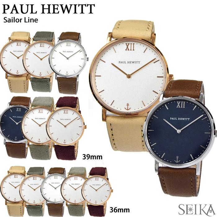 (訳有り 文字盤に色焼け、むら有り)ポールヒューイット PAUL HEWITT セラーラインレザー 39mm/36mm 時計 腕時計メンズ レディース ユニセックス