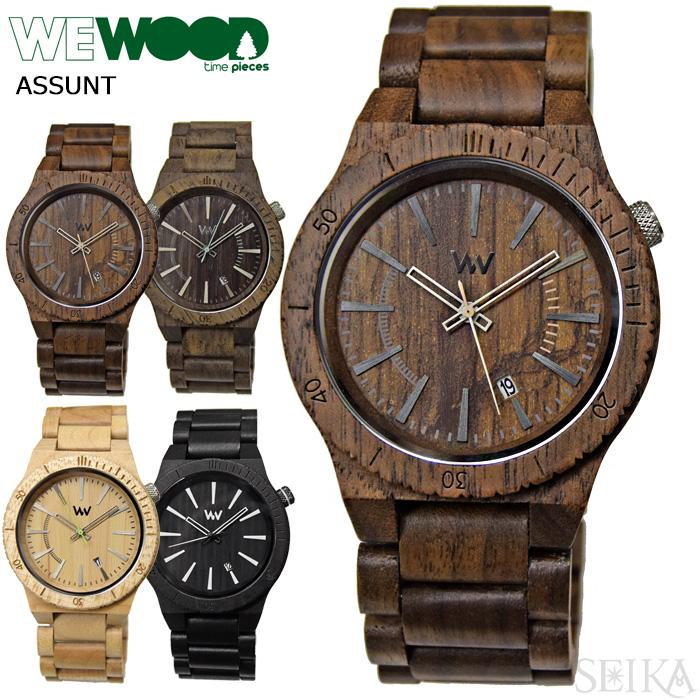 ウィーウッド WEWOOD ASSUNT時計 腕時計 45mm メンズ NUT(19) CHOCO ROUGH(20)BEIGE(21)BLACK(22) 木の時計 木製 軽量【正規輸入品】9818047/9818086/9818049/9818097