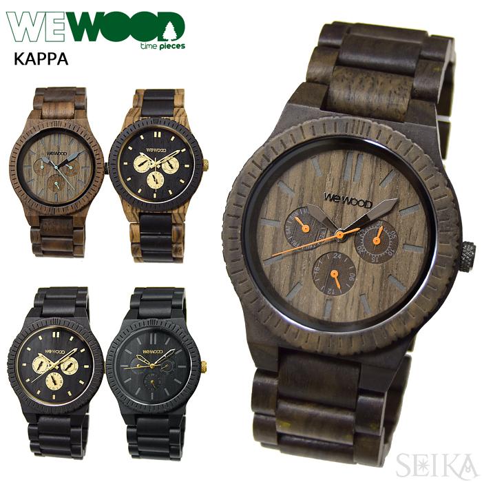 ウィーウッド WEWOOD KAPPA時計 腕時計 メンズ 46mm CHOCOLATE(1) NUT(2)ZEBRANO CHOCO(3) BLACK RO(4) BLACK GOLD(5)木の時計 木製 軽量【正規輸入品】9818028/9818030/9818110/9818054/9818031