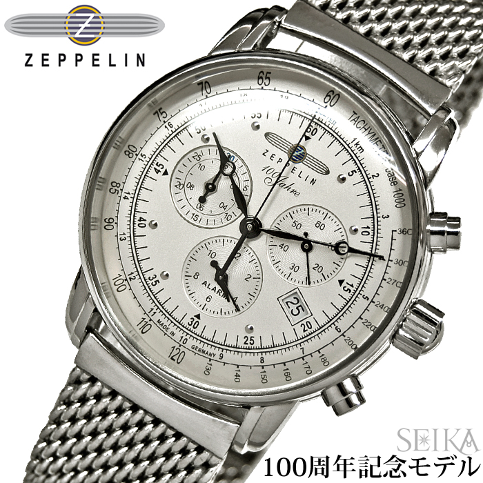 【5】ツェッペリン ZEPPELIN 100周年記念モデル7680-M1 7680M-1 時計 腕時計 メンズシルバー
