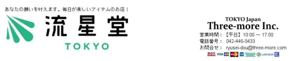 流星堂 TOKYO:iPhone・Androidスマホケース&コンプレックスサプリ!