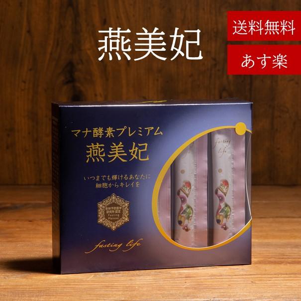 ファスティングライフ 燕美妃 マナ酵素プレミアム 酵素 ファスティング ゼリー 小分け 300g(10g×30包)