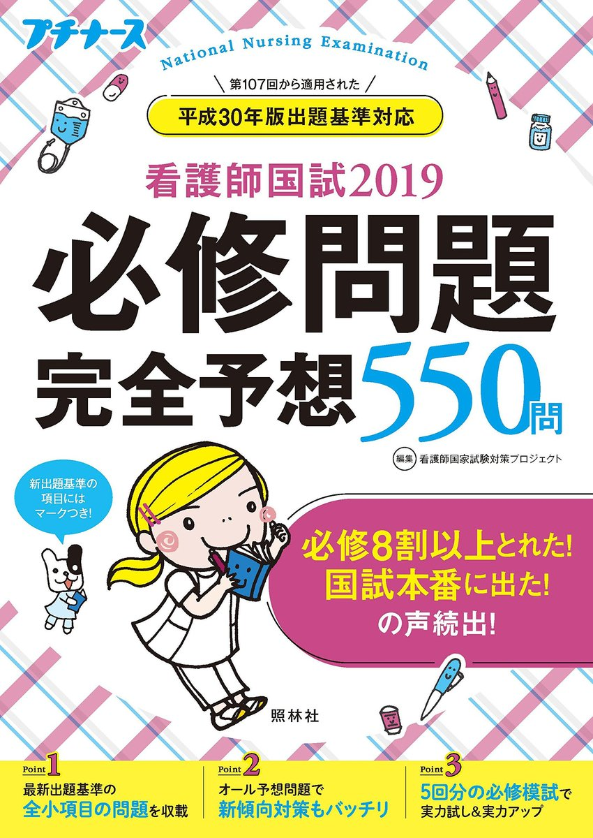 Nurse country trial 2019 required problem perfection expectation 550 (petit  nurse) book