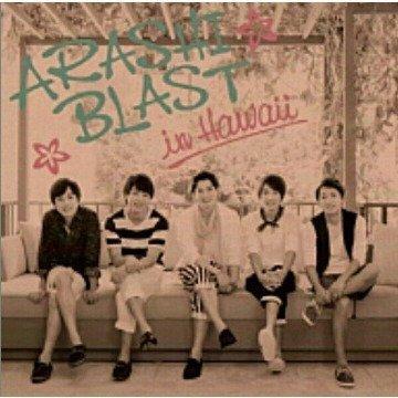 ARASHI BLAST in Hawaii(初回限定盤) [DVD]