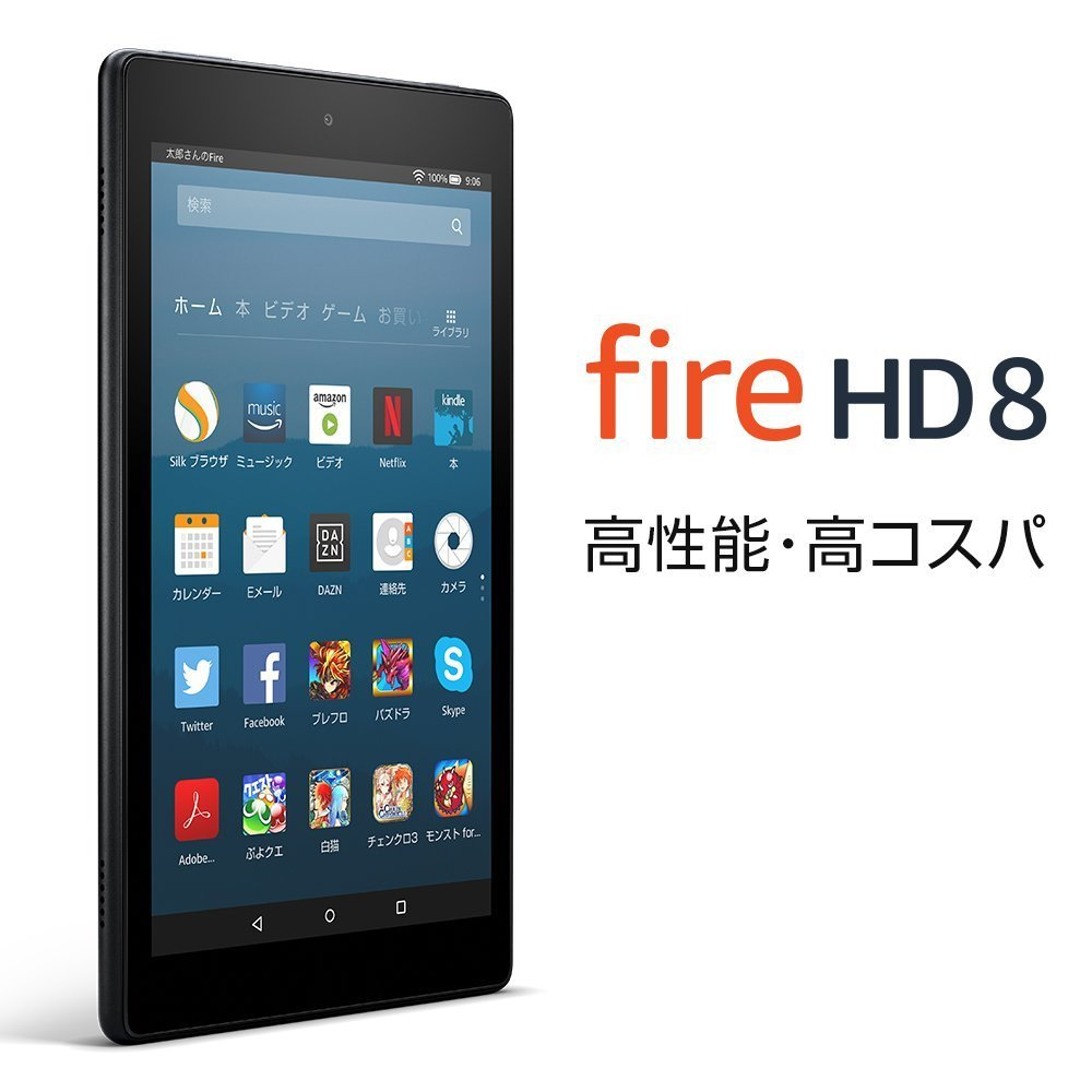 Fire HD 8 tablet (8 inches of HD displays) 16GB