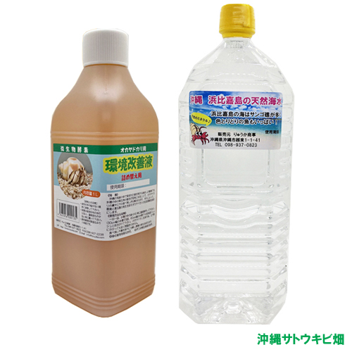 有名な 送料無料 オカヤドカリ用 超美品再入荷品質至上 環境改善液 1L 2L 海水 セット