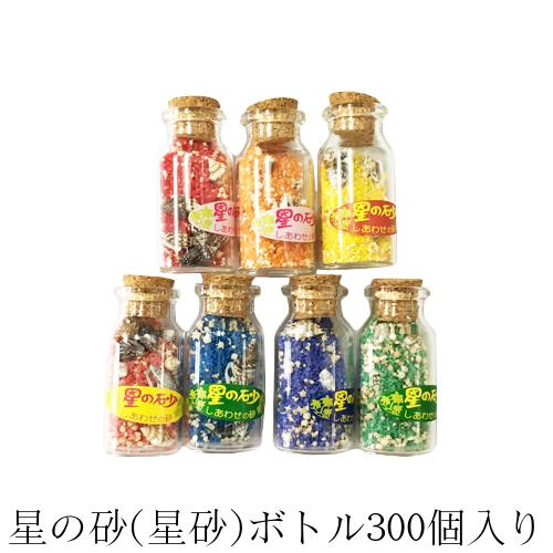 【送料無料】星の砂(星砂)ボトル300個入り イベント用粗品