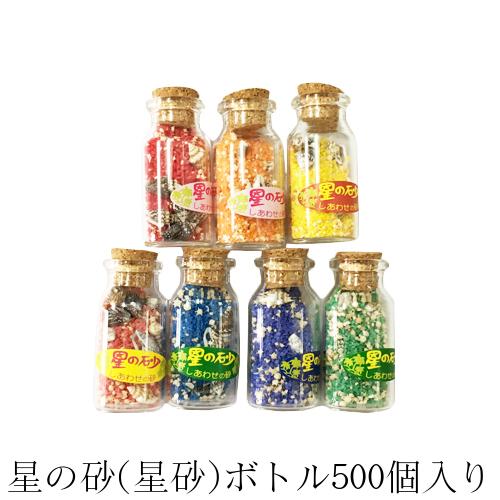 (送料無料)星の砂(星砂)ボトル500個入り イベント用粗品