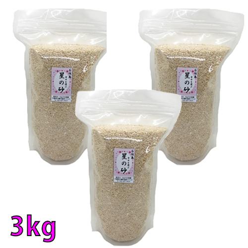 【送料無料】沖縄 石垣島 星の砂(星砂) 3kg 業務用 大量販売