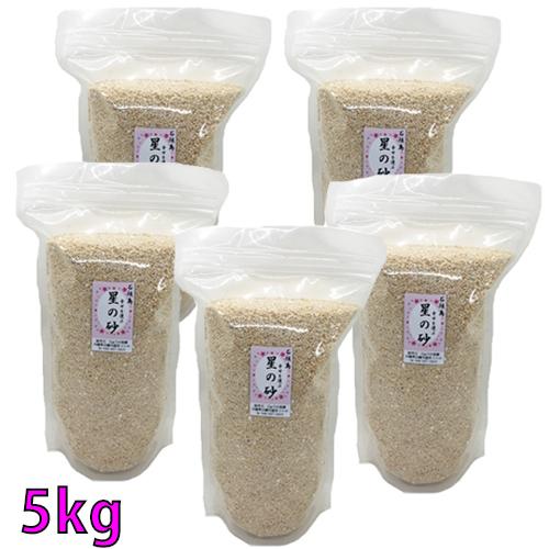 【送料無料】沖縄 石垣島 星の砂(星砂) 5kg 業務用 大量販売