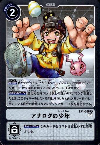 【中古】アナログの少年【R】【EX1-066】/白(A