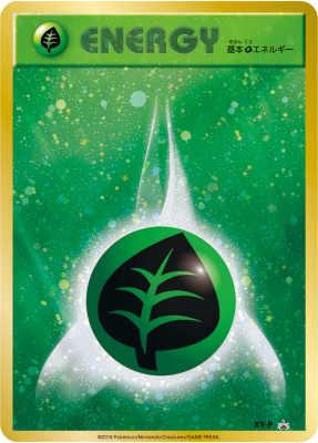 【中古】基本草エネルギー【金枠・キラ】【XY-P】/エネルギー