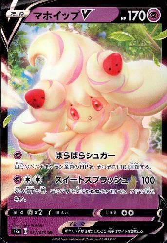 【中古】マホイップV【031・076 RR】/超(C