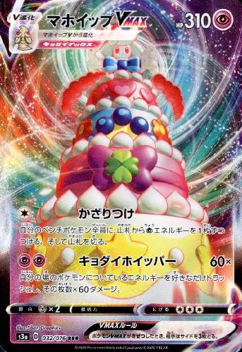 【中古】マホイップVMAX【032・076 RRR】/超(C