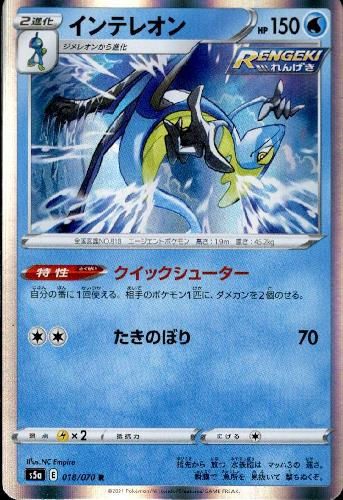 【中古】インテレオン【018・070 R】/水(B