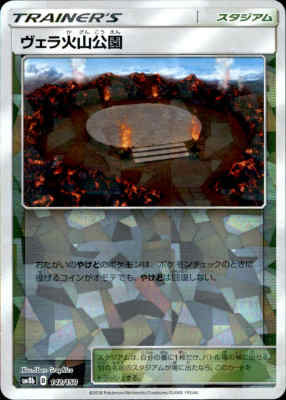中古 ミラー ヴェラ火山公園 新色追加 142-150 トレ スタ 2020モデル