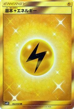 【中古】【UR】基本雷エネルギー /エネルギー(G