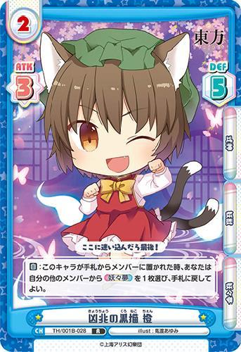 中古 凶兆の黒猫橙 R 001B-028 好評 直営店 TH