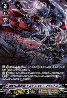 【中古】幽幻の撃退者モルドレッドファントム【XVR】【V-BT06・XV01】/シャドウ