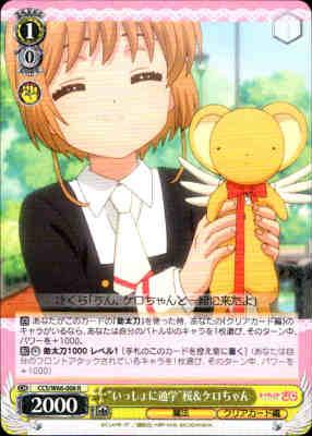 中古 いっしょに通学桜 結婚祝い ケロちゃん R キャンペーンもお見逃しなく CCS W66-006 W
