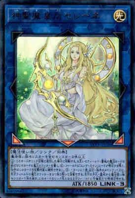 【中古】神聖魔皇后セレーネ【ウルトラ】/リン光(C