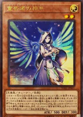 【中古】宣告者の神巫【ウルトラ】/光(C