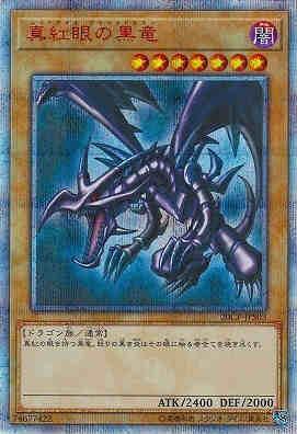 【中古】【20thシク】真紅眼の黒竜/闇(G