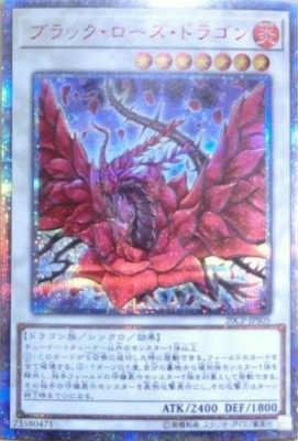 【中古】【20thシク】ブラックローズドラゴン/シン7炎(E