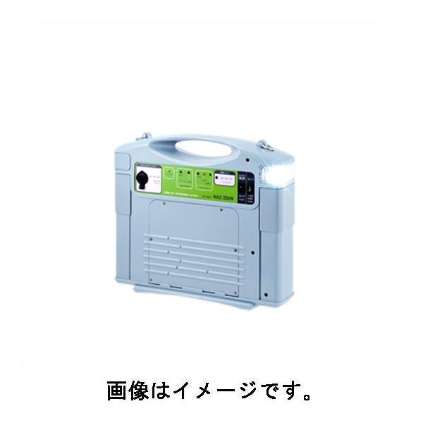 【電気を貯めて持ち出せる】セルスター ポーダブル電源350W 小型シール鉛蓄電池 非常用 災害用蓄電池 PD-650