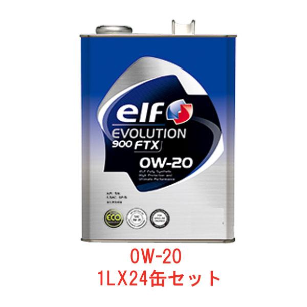 1L×24缶セット◆elf EVOLUTION900 FTX0W20(エルフエボリューション900FTX 0W-20)全合成油/SN/GF-5オイル