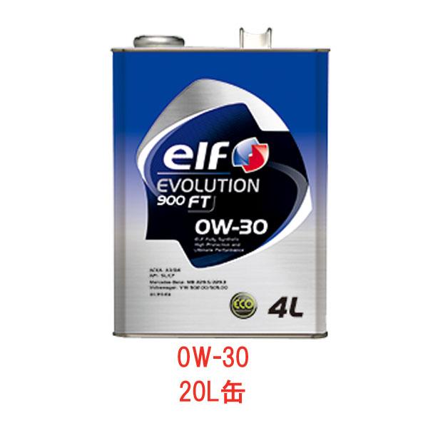 エルフ(elf) エボリューション/EVOLUTION 900FT 0W-30 0W30 全合成油エンジンオイル SL/CF 20L