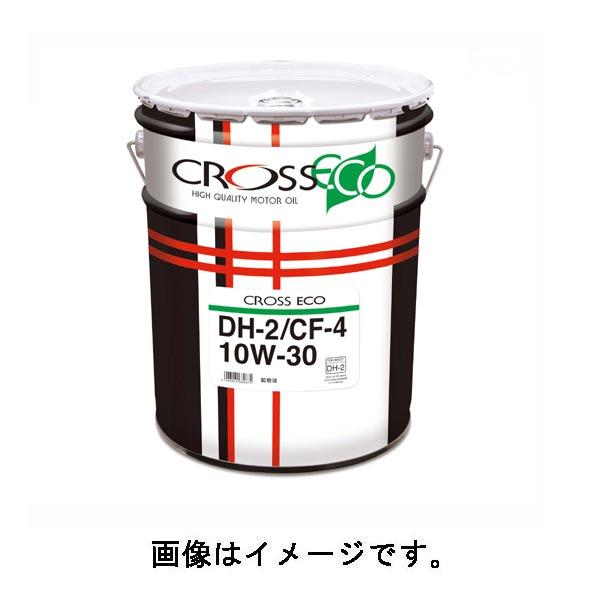 ディーゼル専用エンジンオイル CROSS 買収 クロス モデル着用&注目アイテム ECO エコ DH-2 鉱物油 ディーゼル車専用エンジンオイル CF-4 20L 10W-30 10W30