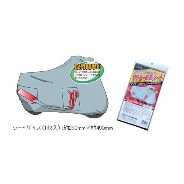 国内即発送 マフラーの熱からカバーを守る 予約販売品 アラデン ARADEN マフラー遮熱シート B-HS