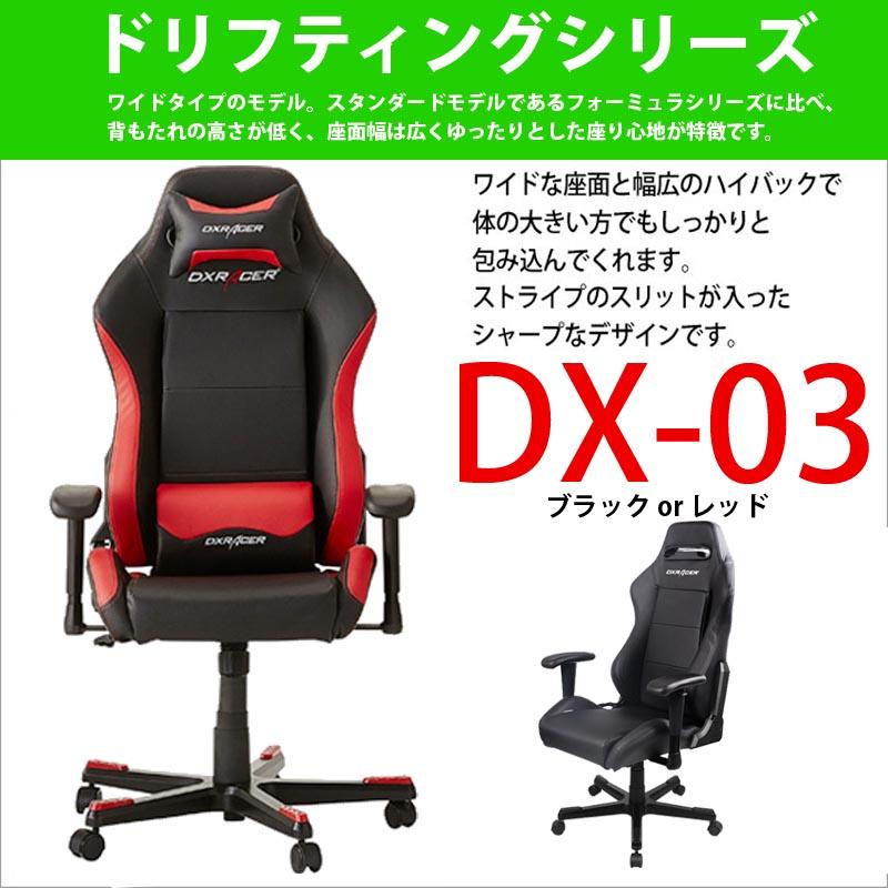 椅子 チェア パソコン DXRACER DX-03 レッドORブラック ルームワークス ゲーム ゲーミングチェア 取寄せ品 代引不可  ワイドな座面と幅広のハイバックでゆったりとした座り心地