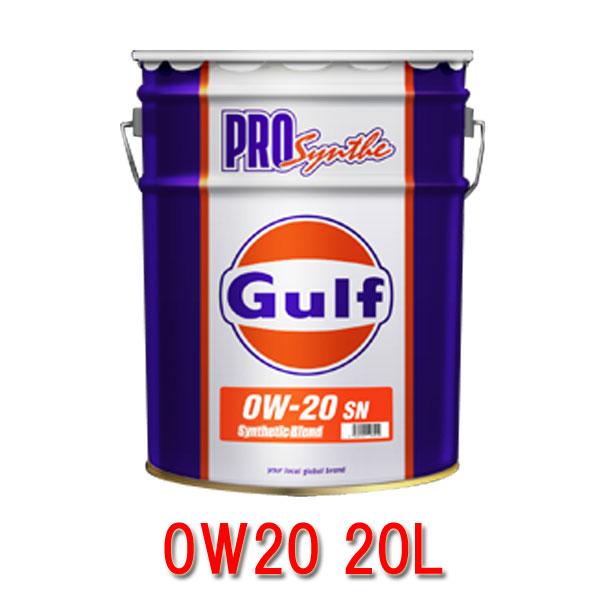 優先配送 送料無料 Gulf PRO SYNTHE 0W-20 20L 今季も再入荷 ガルフ SN 0W20 部分合成油 gfprs プロシンセ エンジンオイル
